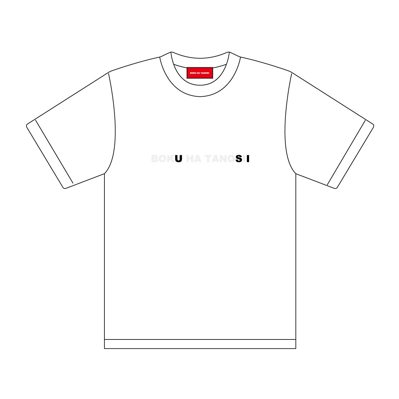 "BOKU HA TANOSII / ボクタノTシャツ ""白USI"""