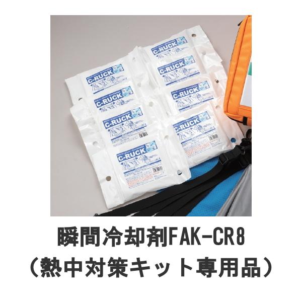 熱中対策キット専用 瞬間冷却剤 FAK-CR8