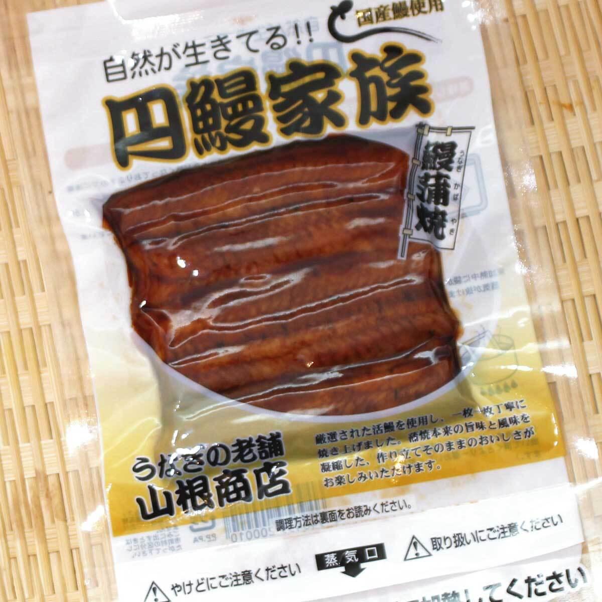 円鰻家族【大】キャンペーン価格