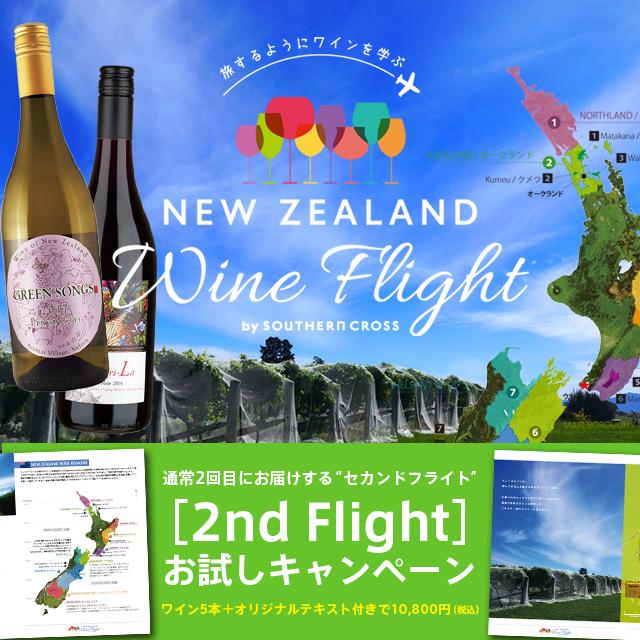 《 NEW ZEALAND Wine Flight / ニュージーランドワインフライト 》[2nd Flightだけ]お試しキャンペーン