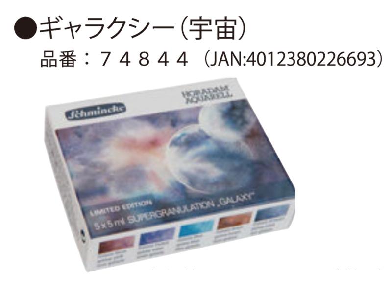 シュミンケ ホラダム 限定色 5色セット・ギャラクシー(宇宙)【限定商品・完売終了】