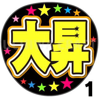 【プリントシール】【美 少年/岩崎大昇】『大昇』コンサートやライブに!手作り応援うちわでファンサをもらおう!!!