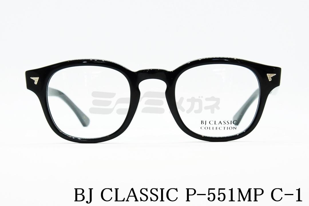 【正規品】BJ CLASSIC(BJクラシック)P-551MP C-1