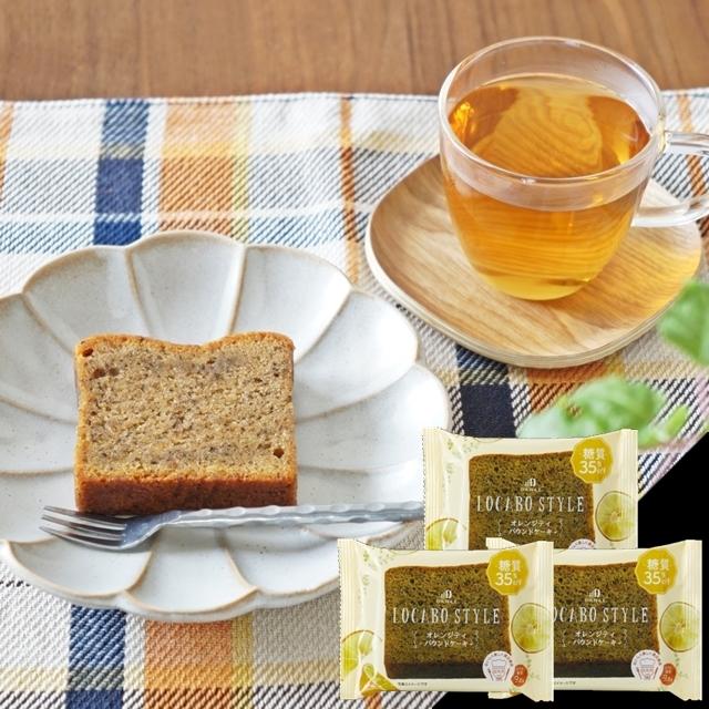 【20%OFF】オレンジティーパウンドケーキ 3個セット