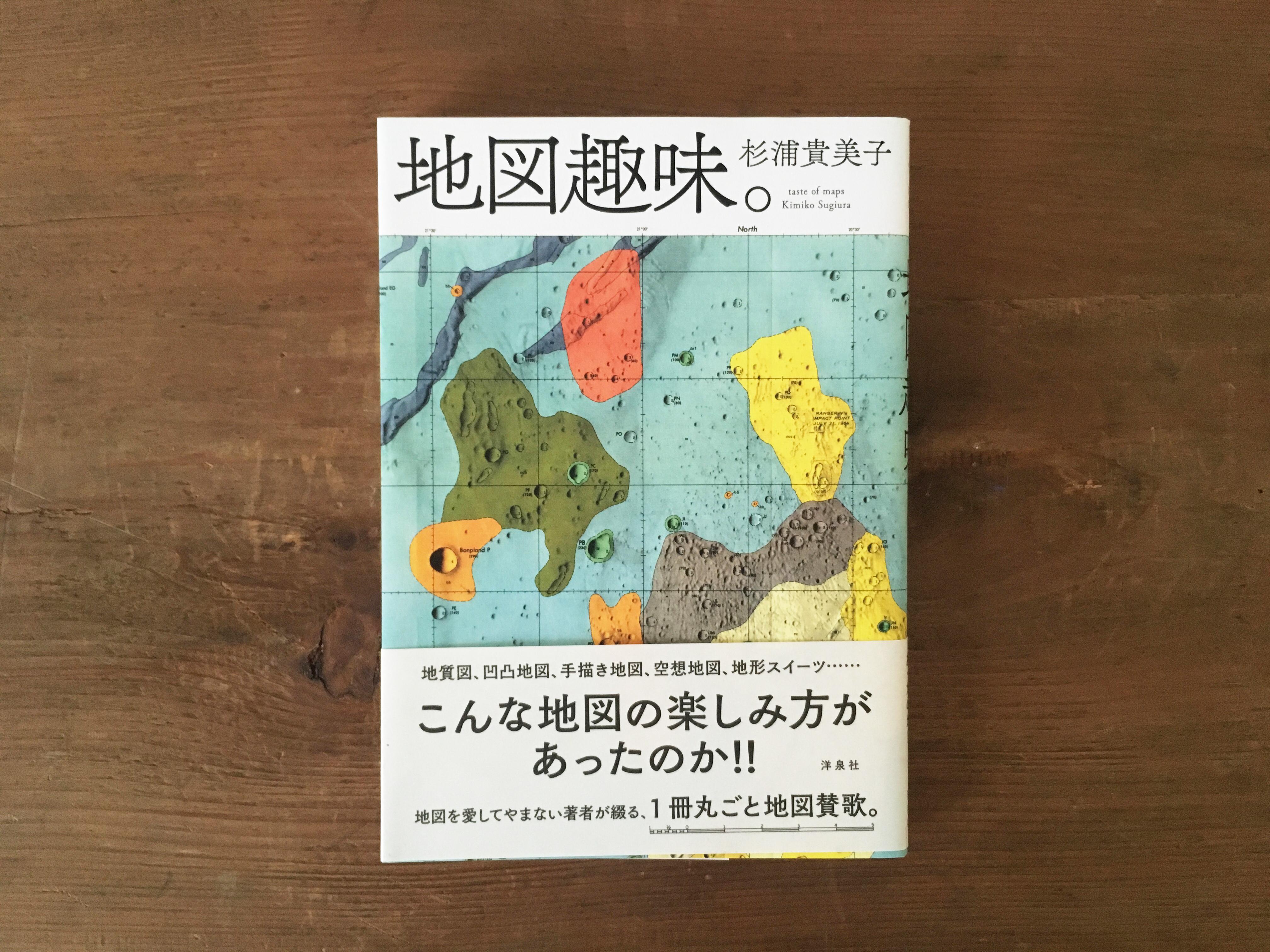 [古本]地図趣味。 / 杉浦貴美子