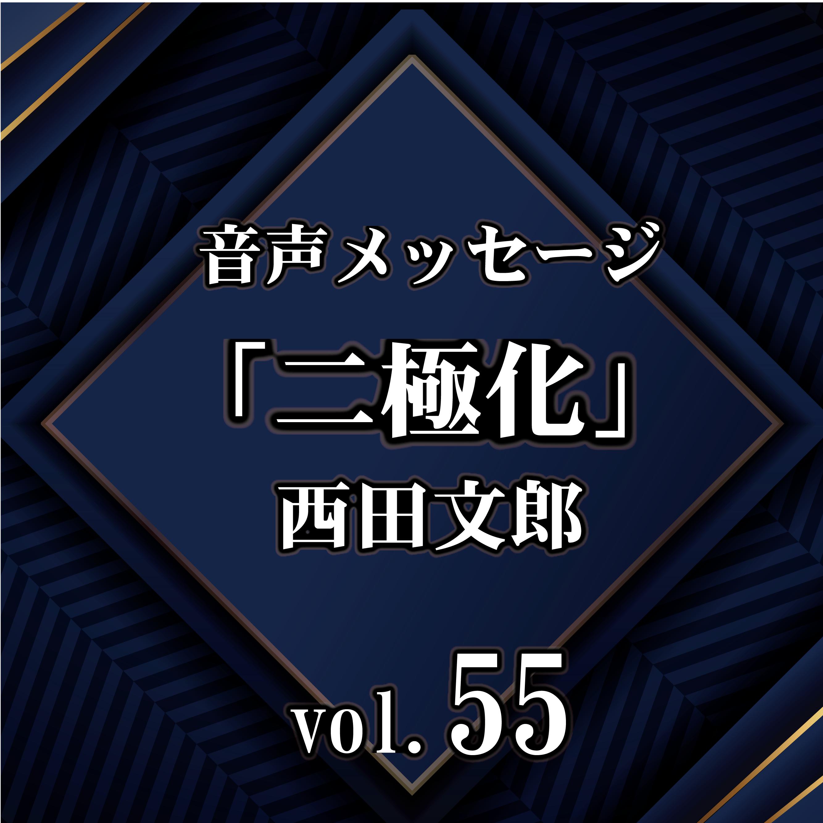 西田文郎 音声メッセージvol.55『二極化』
