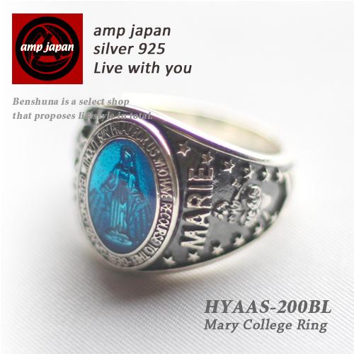 AMP JAPAN/アンプジャパン   マリアカレッジリング HYAAS-200BL