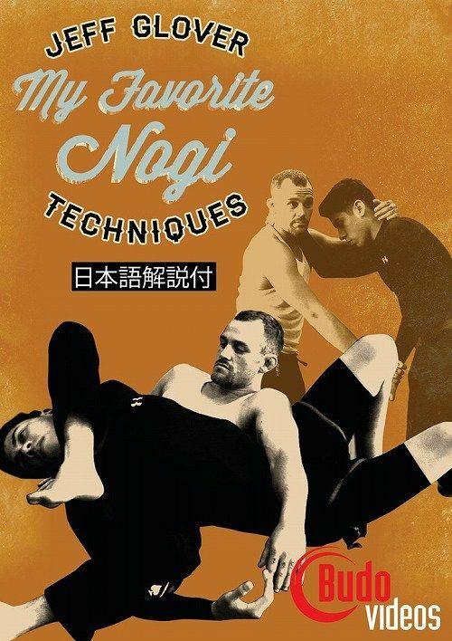 日本語吹き替え付き  ジェフ・グローバー マイフェイバリット ノーギ テクニックDVD  ブラジリアン柔術テクニック教則