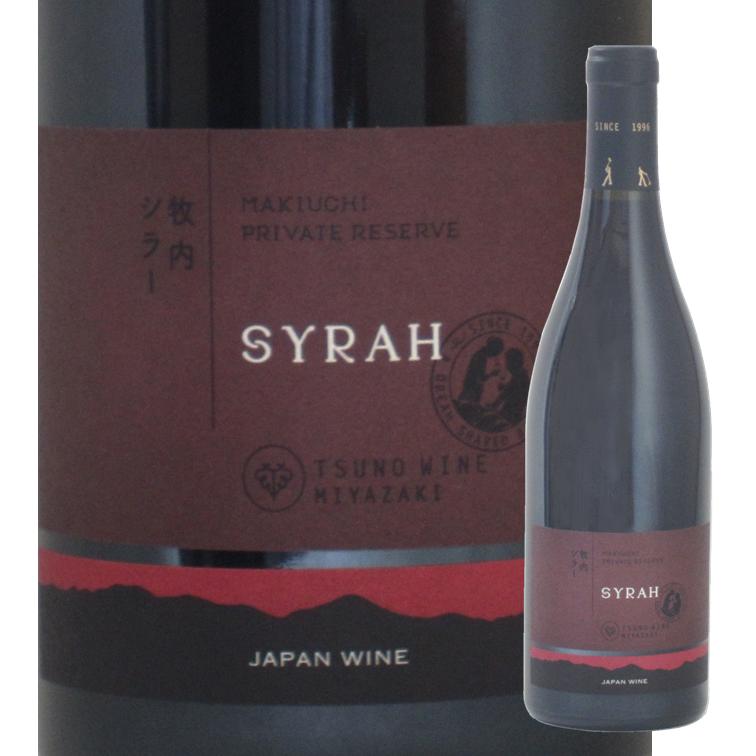 宮崎 都農ワイン プライベートリザーブ シラー '18