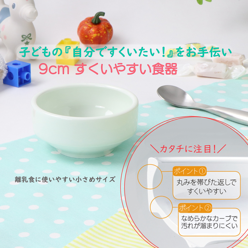 9cm すくいやすい食器 ノア アクア 強化磁器【1711-6220】