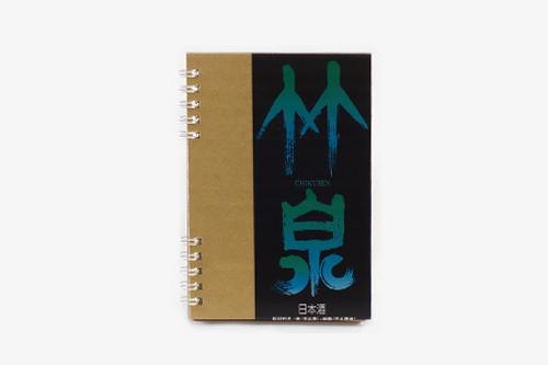 竹泉 / 純米吟醸 山田錦 槽口直詰 生酒