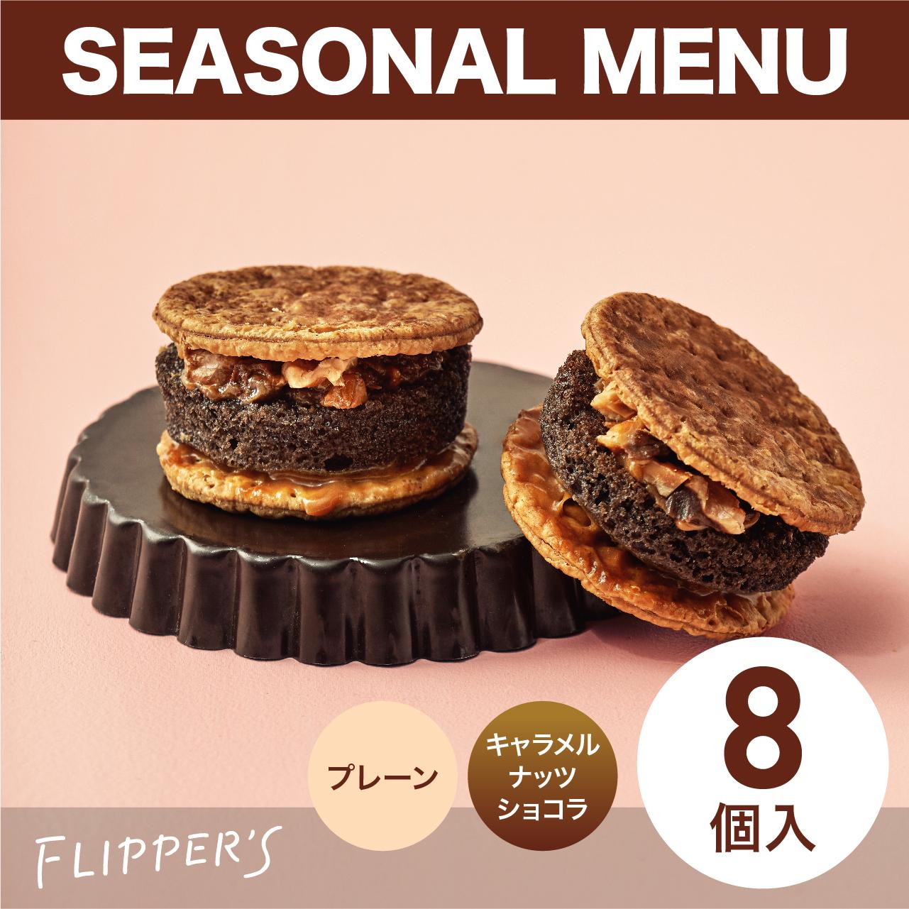 【発売記念価格】パンケーキパイ CHOCOLATE BOX 8 (FLIPPER'S/フリッパーズ)