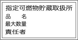 指定可燃物貯蔵取扱所、品名、最大数量、責任者 アルミ  AS125