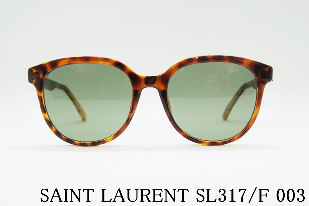 【正規取扱店】SAINT LAURENT(サンローラン)SL317/F 003