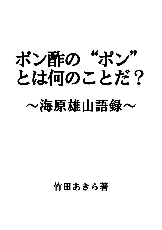 """【電子書籍】ポン酢の""""ポン""""とは何のことだ? ~海原雄山語録~/竹田あきら"""