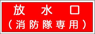 放水口(消防隊専用)PP樹脂