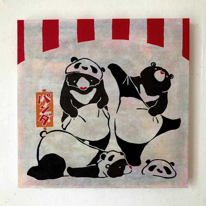 足立真人「パンダになりたいクマ 」