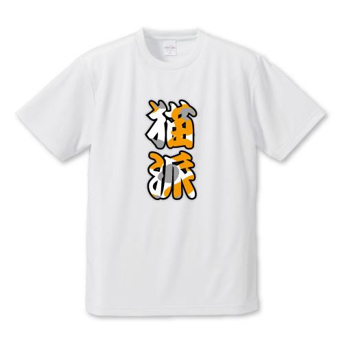 「猫派」Tシャツ