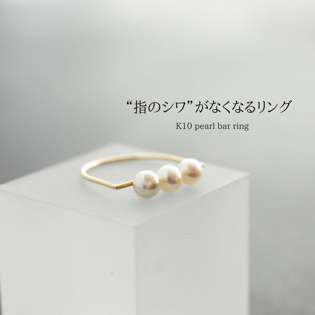 クラウドファンディング【限定価格】指のシワがなくなるリングk10 pearl bar ring