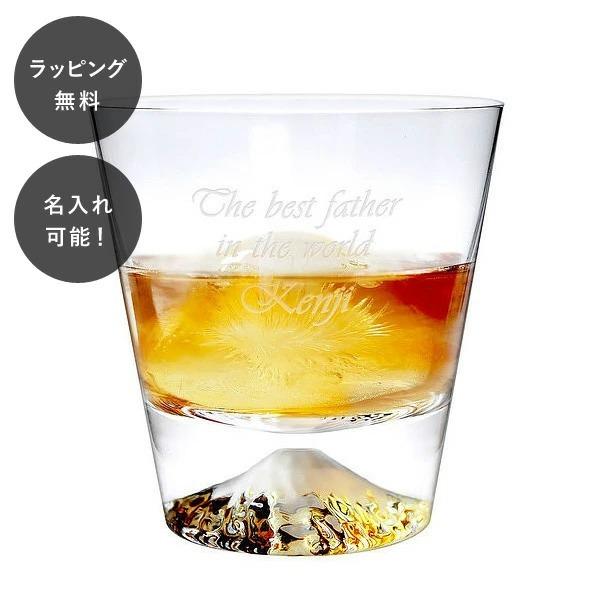 名入れ 富士山ロックグラス tu-0276
