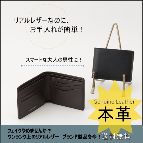 限定!2つ折り スリムウォレット(小銭入れなし)当店オリジナル革製品ブランド、Genuine Leather