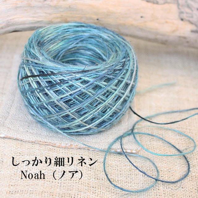 【在庫処分】しっかり細リネン20g(約40m)Noah(ノア)