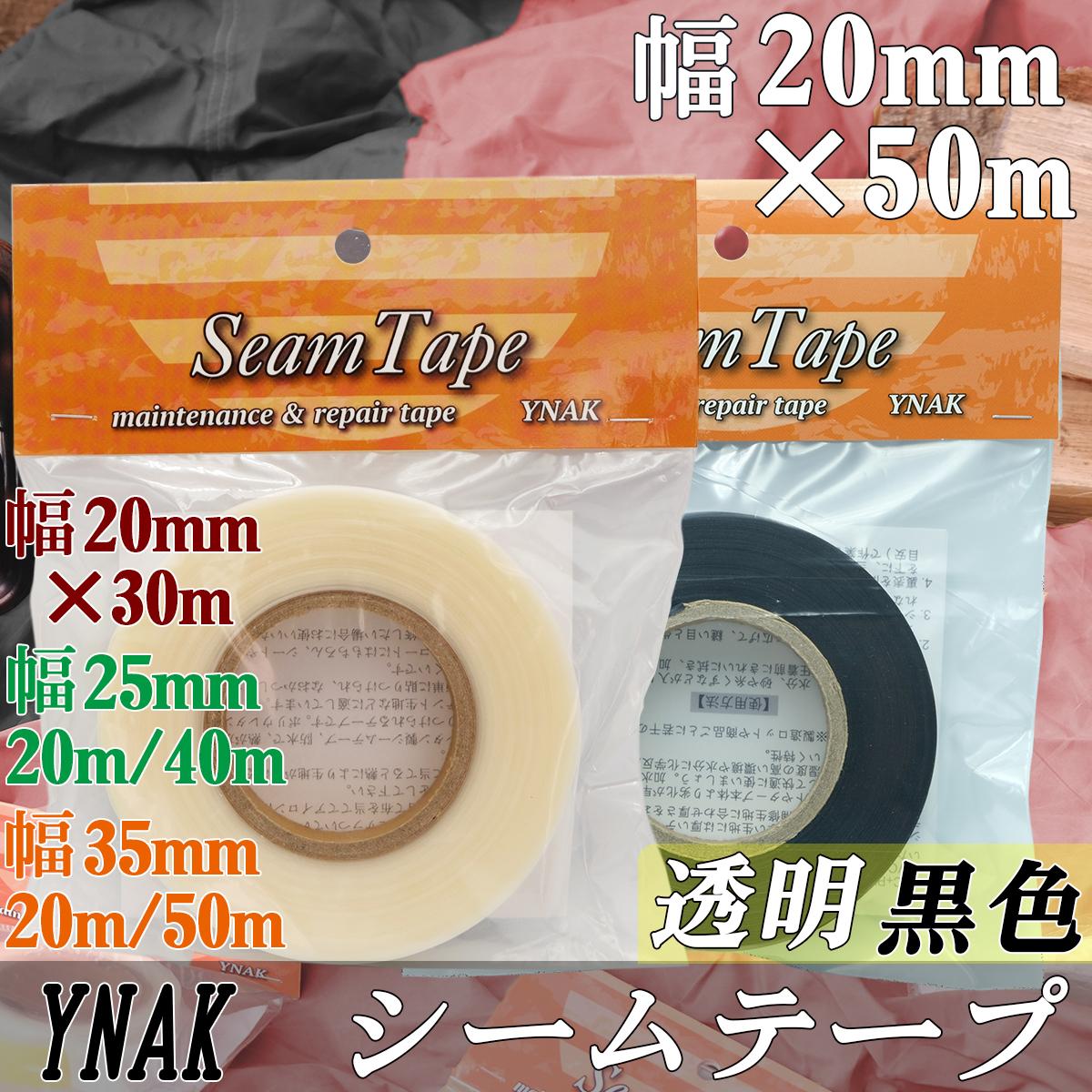 シームテープ テント ザック タープ シート レインウェア 補修 メンテナンス 用 強力 アイロン式 説明書付き 幅20mm×50m YNAK