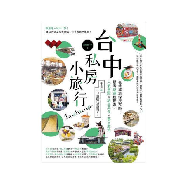 台湾本 ガイドブック 台中私房小旅行