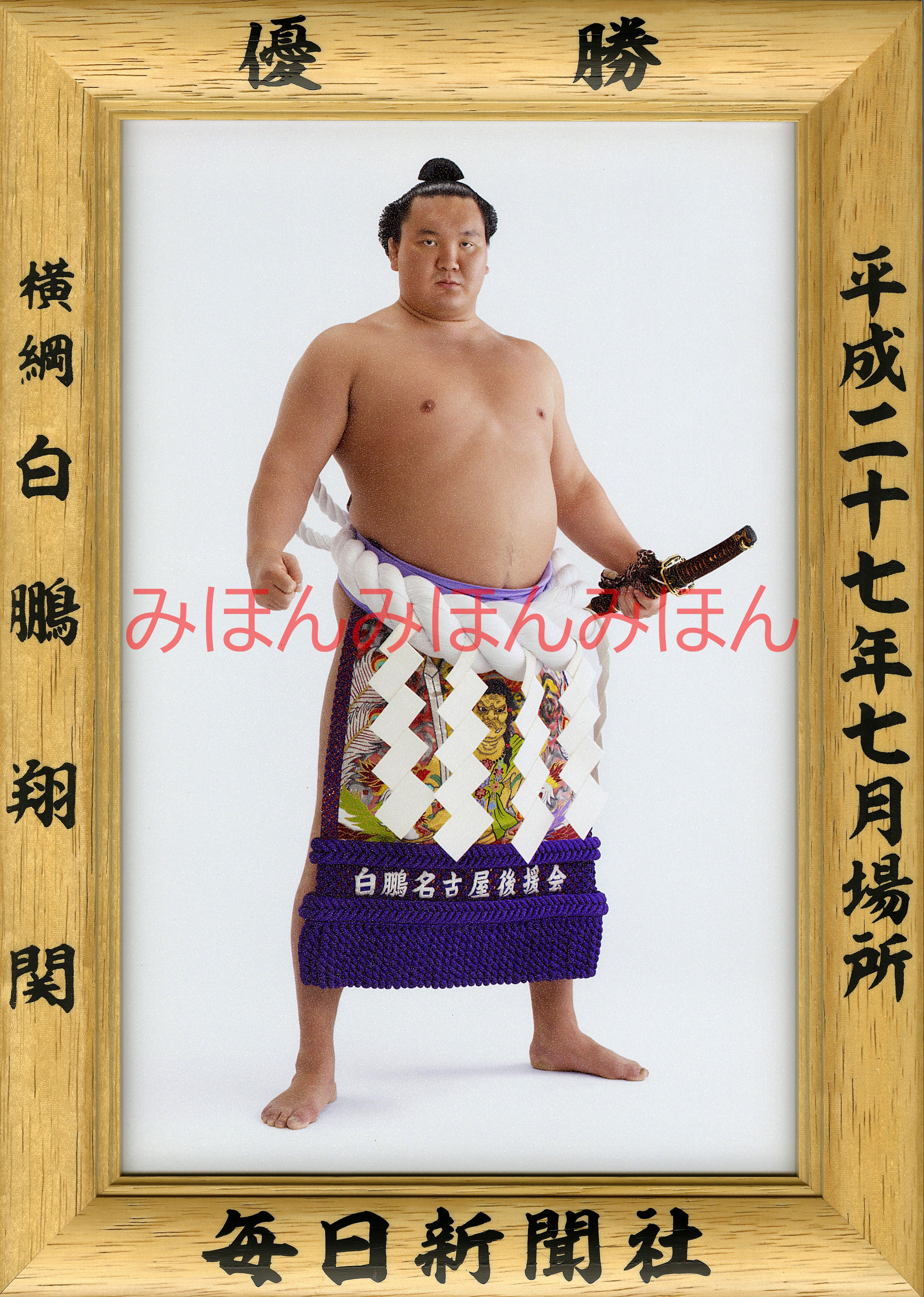 平成27年7月場所優勝 横綱 白鵬翔関(35回目の優勝)
