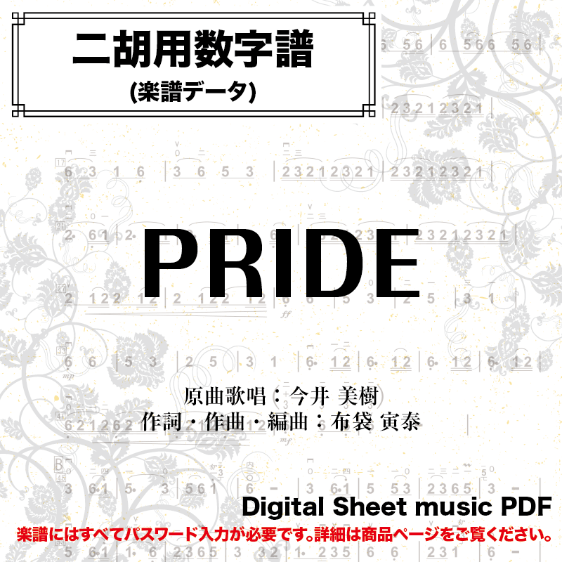 PRIDE (今井美樹) -二胡用数字譜- 〔二胡向け〕 ダウンロード版