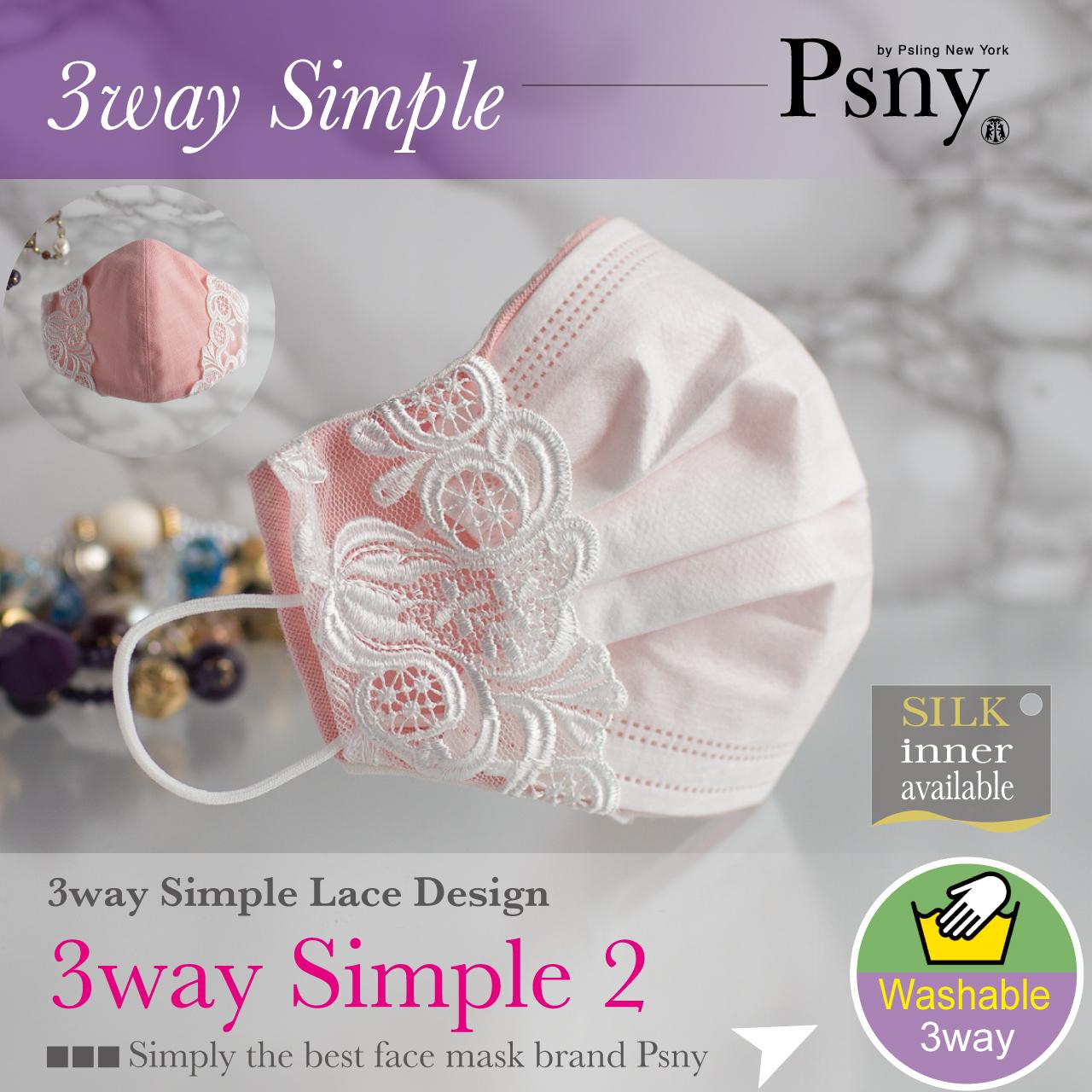 PSNY 送料無料 2way レース 人気 不織布マスクがキレイに見える 美人 高級 シルク 絹 ちぢみ 紐付 ますくかばー マスクカバー 立体 大人 マスク ツーウェイ 3way タイプ2-2W02