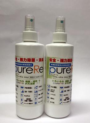 安全・強力除菌・消臭 PureRe(ピュアーレ) 600ml スプレー(300mlx2本)(安全・強力除菌・消臭 高機能弱酸性次亜塩素酸水)
