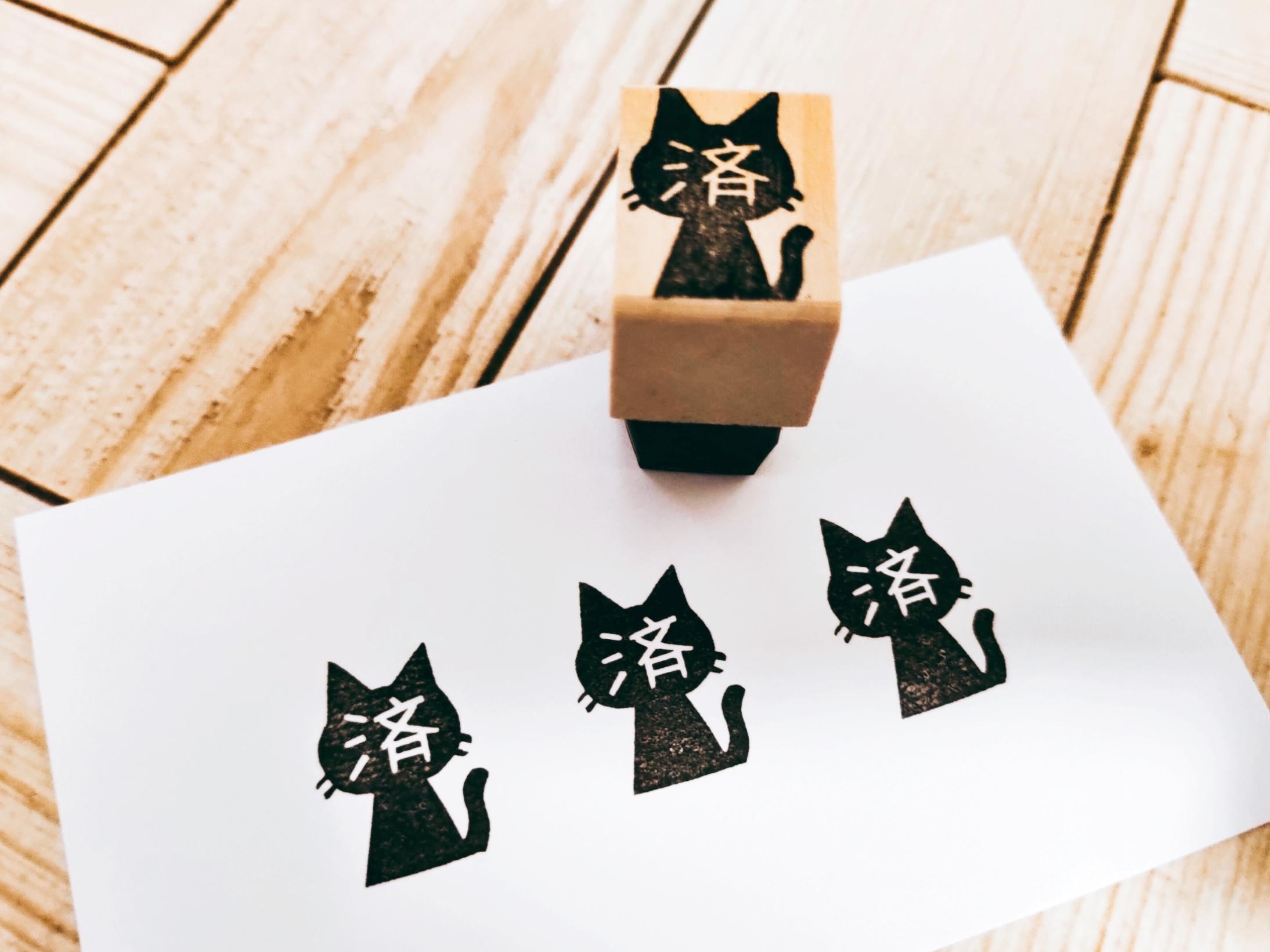 黒猫「済」