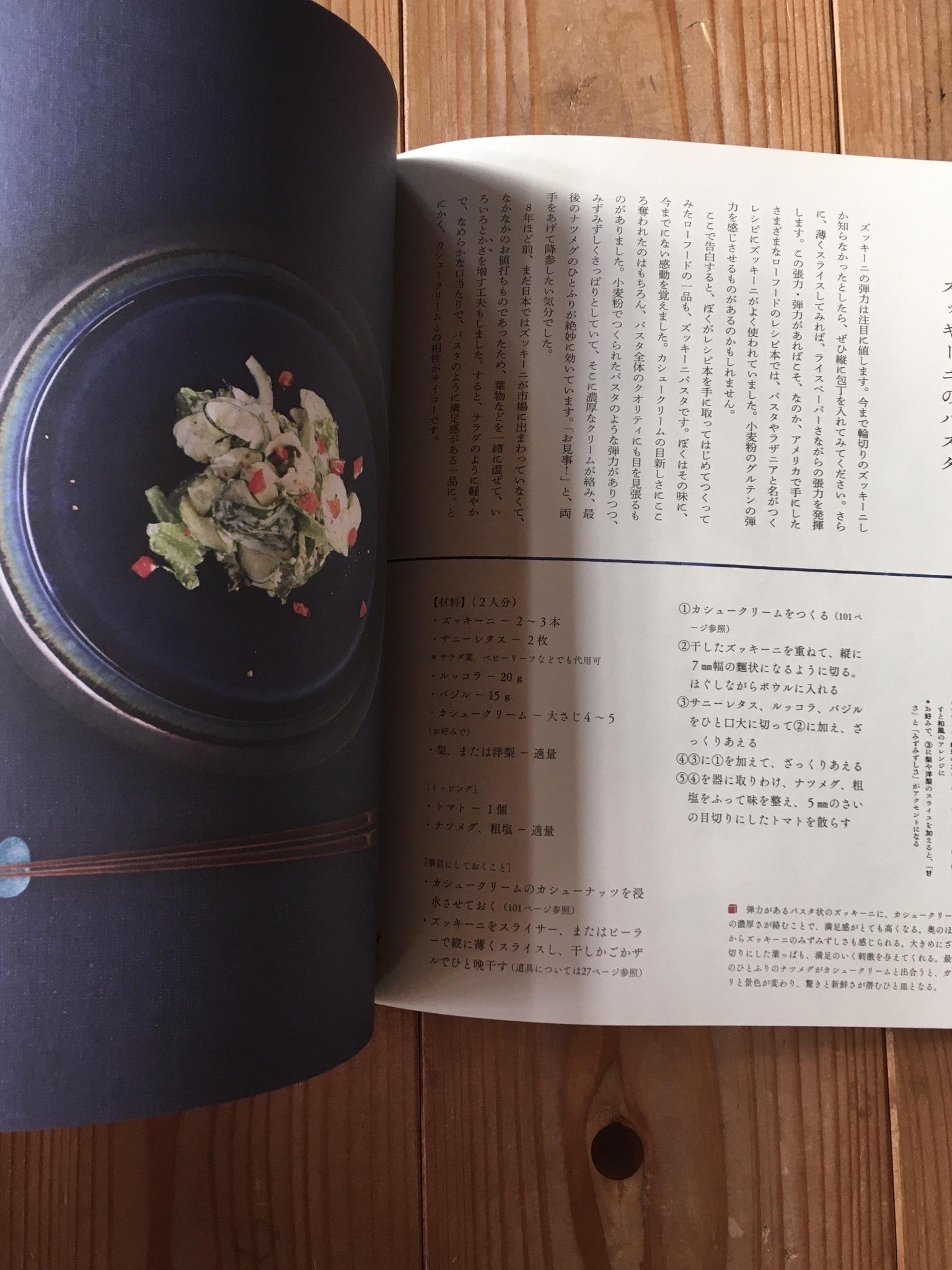 ささたくや サラダの本 - 画像3