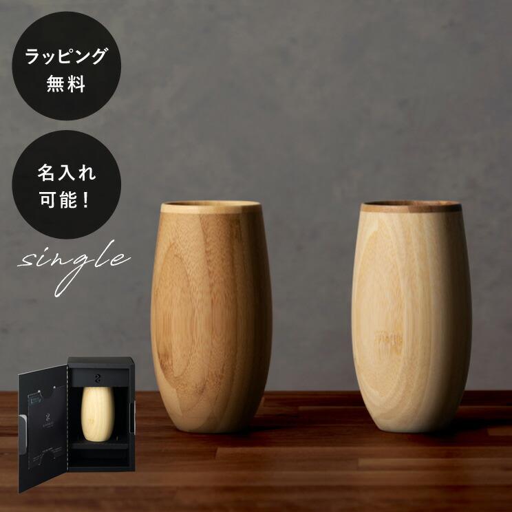 名入れ 木製グラス リヴェレット RIVERET タンブラーコクーン <単品> rv-120