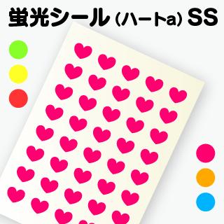 【ハートシールA 】SS(1.3cm×1cm)