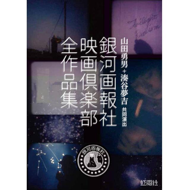 山田勇男・湊谷夢吉共同演出 銀河画報社映画倶楽部全作品集(DVD+ブックレット)