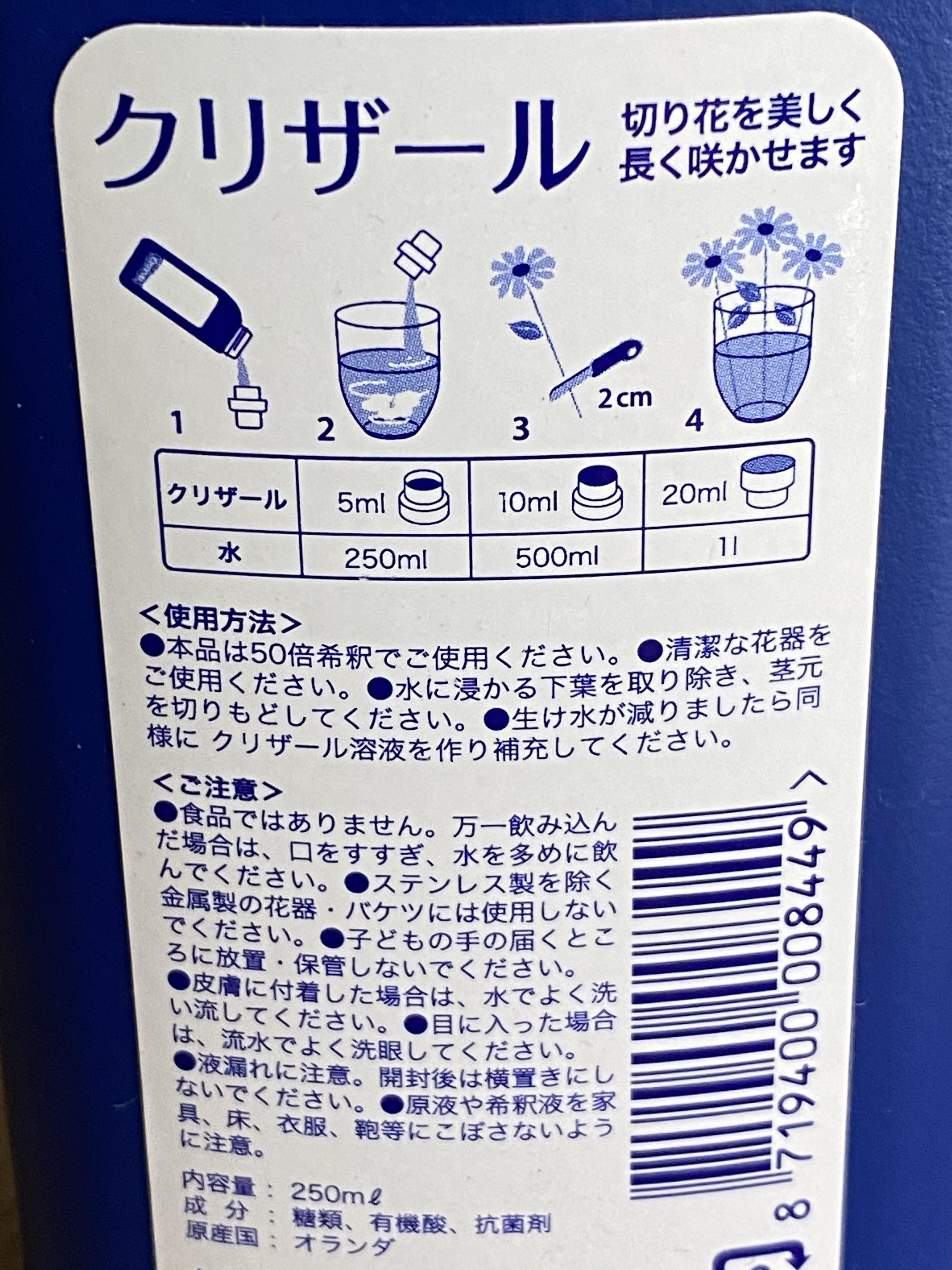 お花の栄養剤【クリザール】