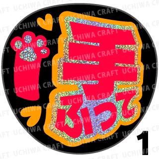 【ホログラム×蛍光2種シール】『手ふって』コンサートやライブ、劇場公演に!手作り応援うちわでファンサをもらおう!!!
