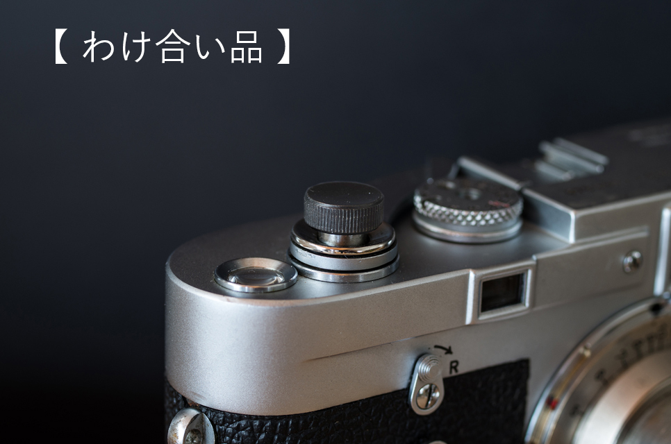【 わけ合い品】真鍮のレリーズボタン L ブラック