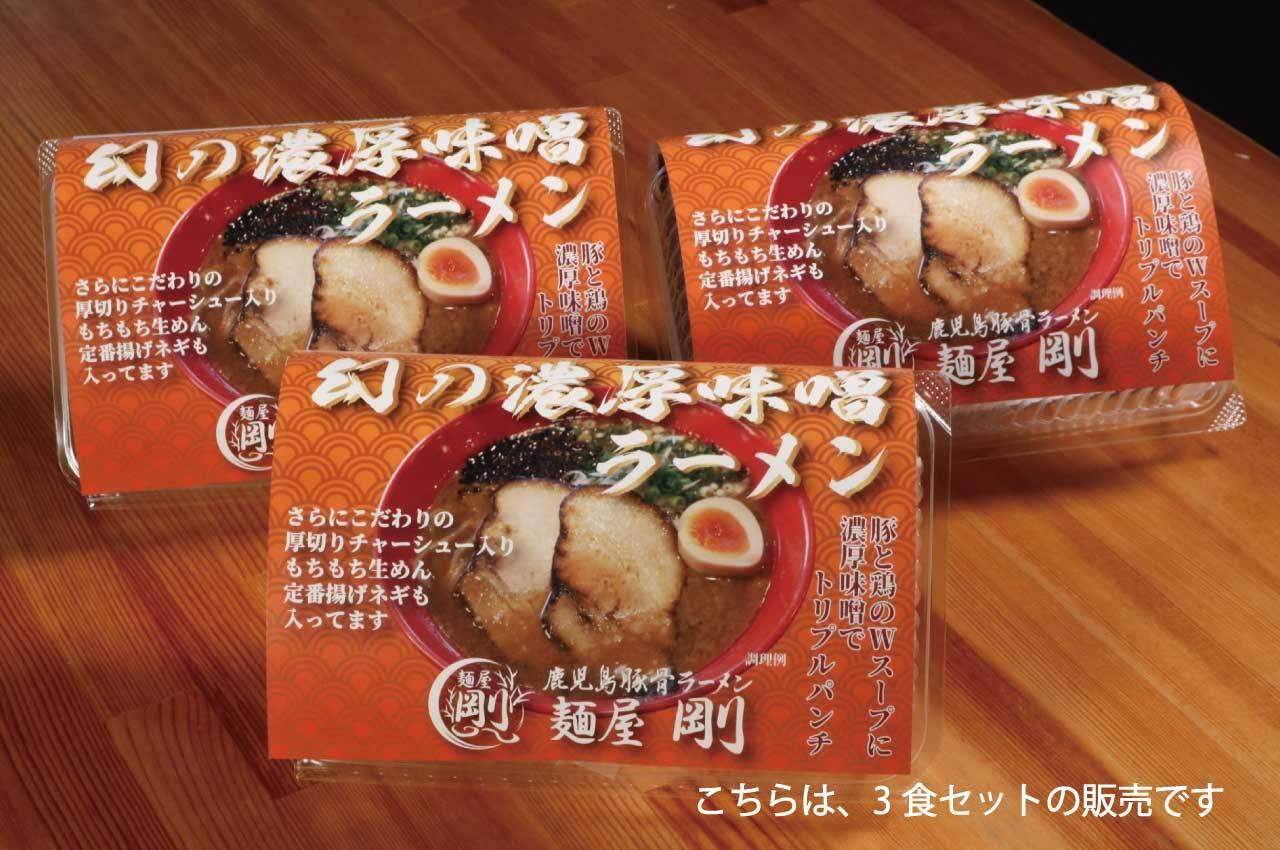 幻の濃厚味噌ラーメン3食セット