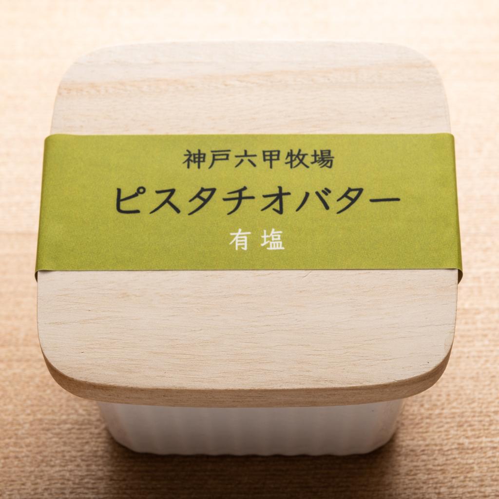 ピスタチオバター(有塩)