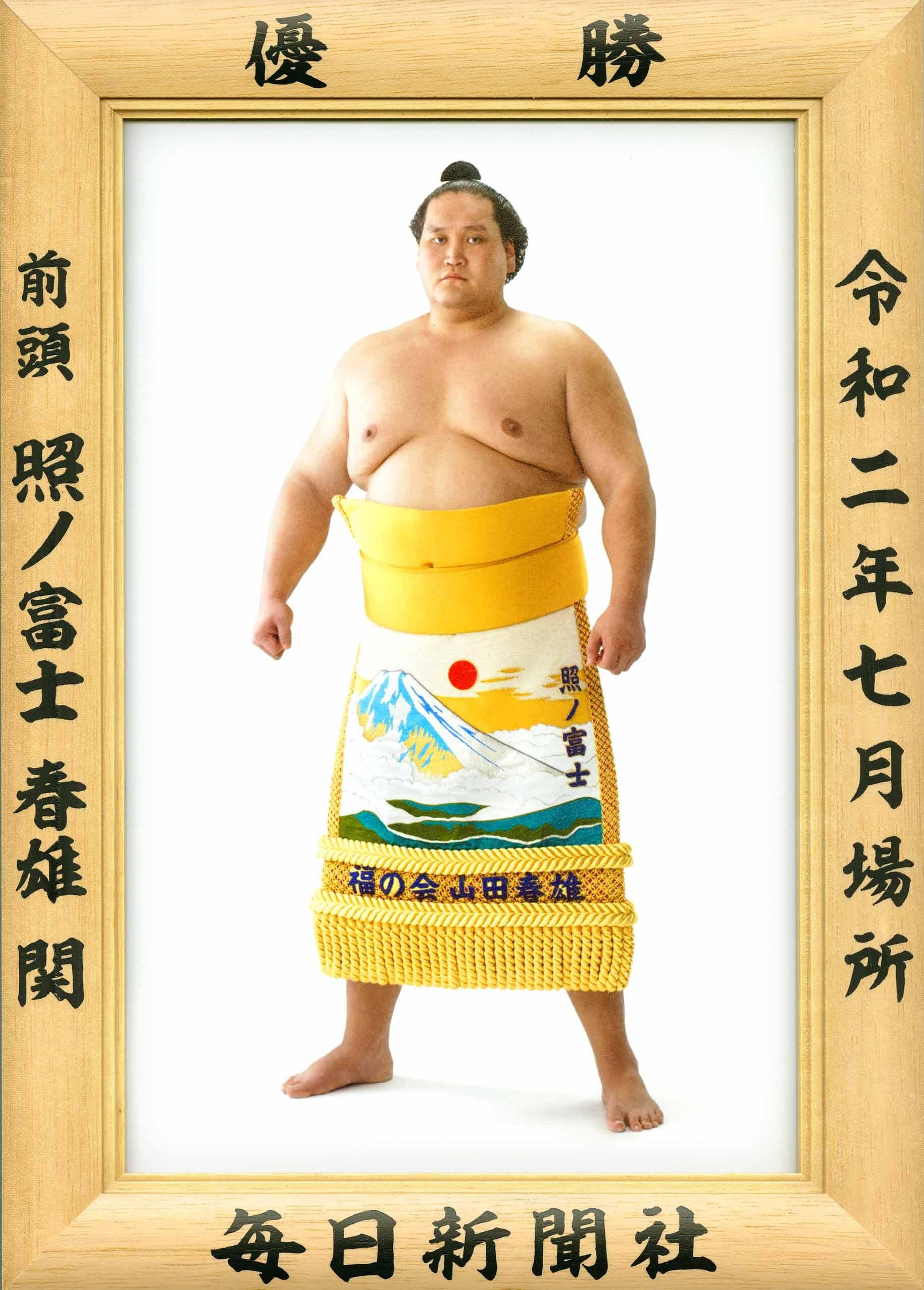 大相撲優勝額 令和2年7月場所・照ノ富士関