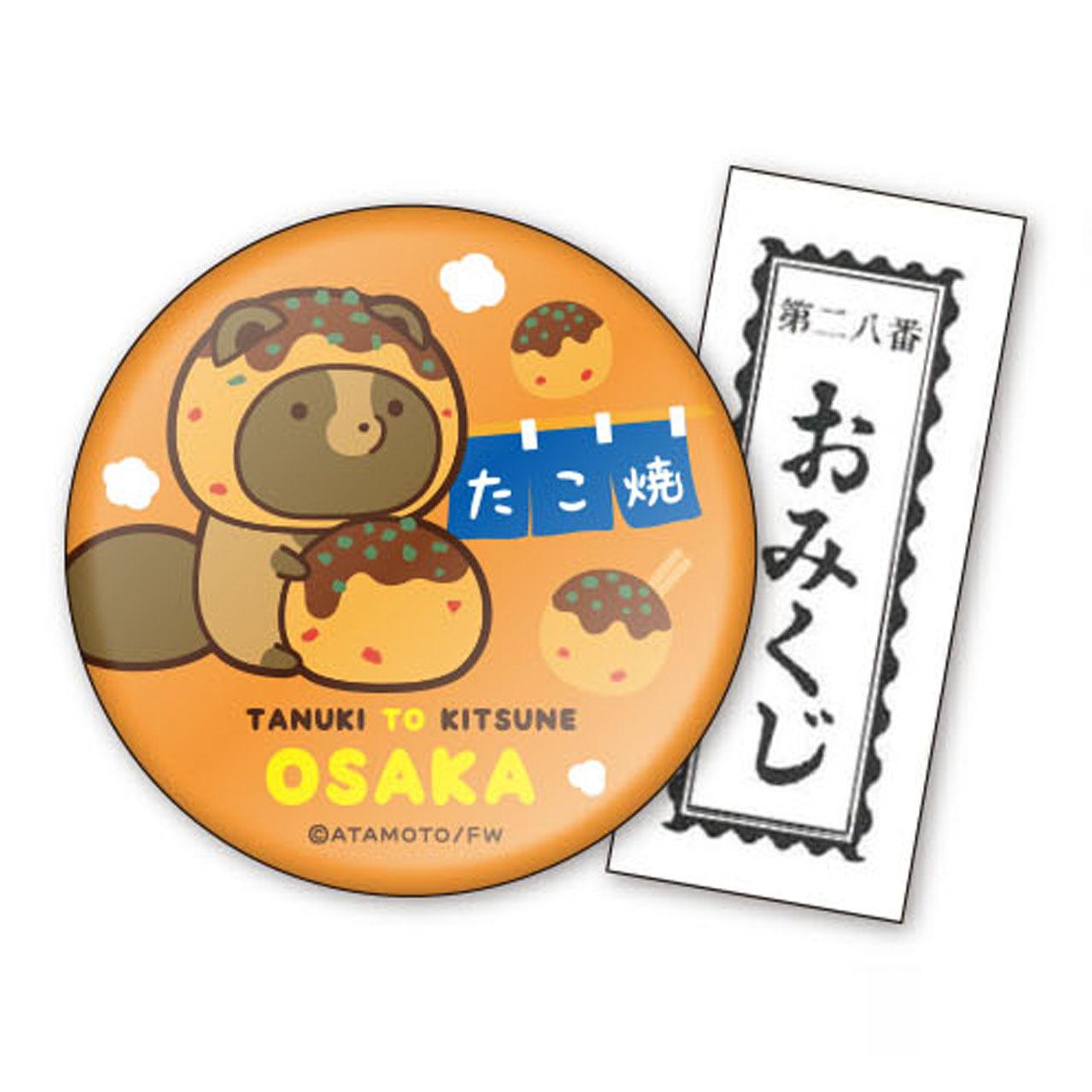 タヌキとキツネ(たこ焼き)タヌキ 缶バッジ