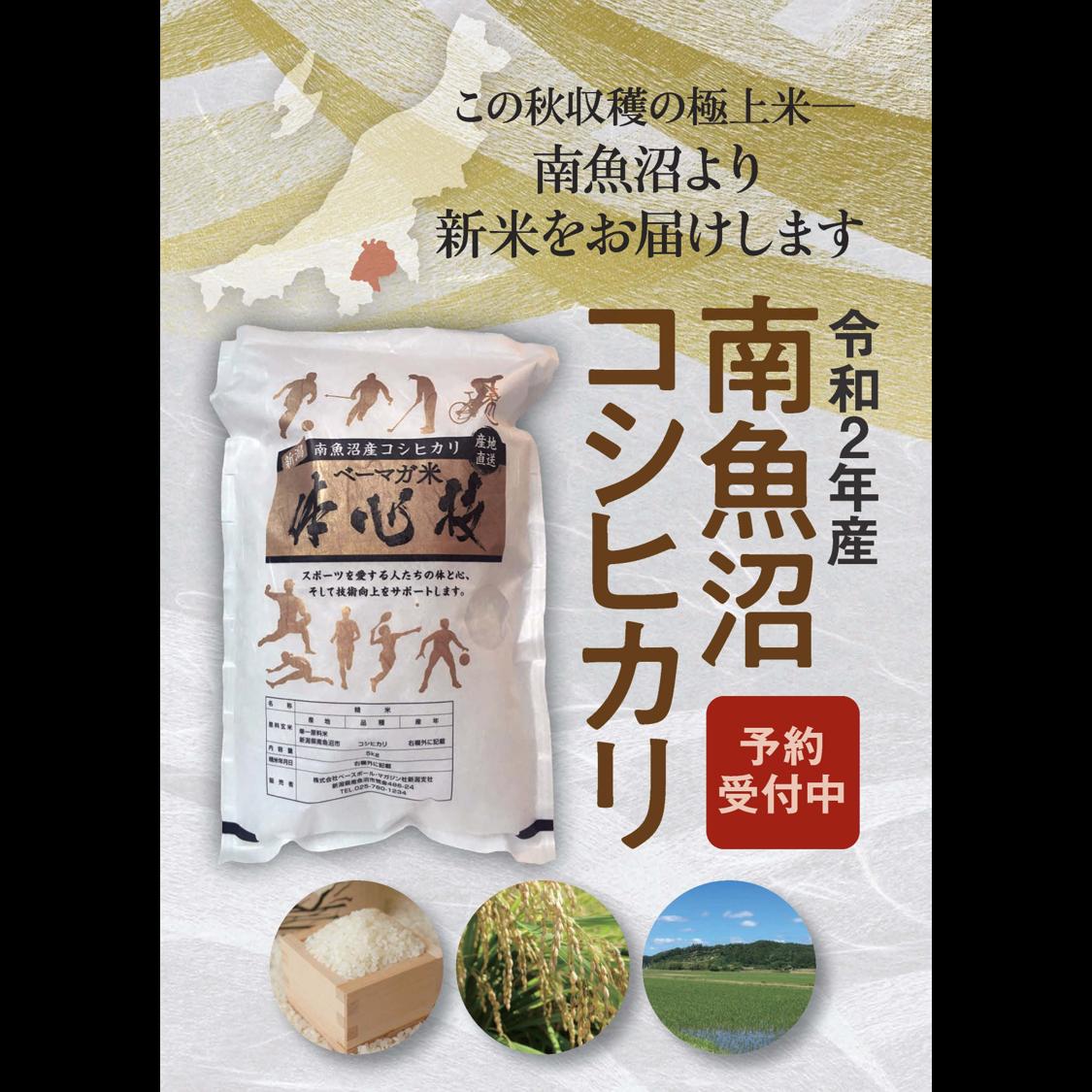 品番C ベーマガ米「体」「心」「技」南魚沼産コシヒカリ 5kg