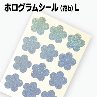 【ホログラム 花シールB 】L(3.1cm×2.9cm)