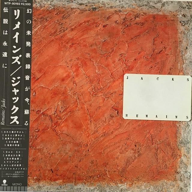 【LP・国内盤】ジャックス / リメインズ
