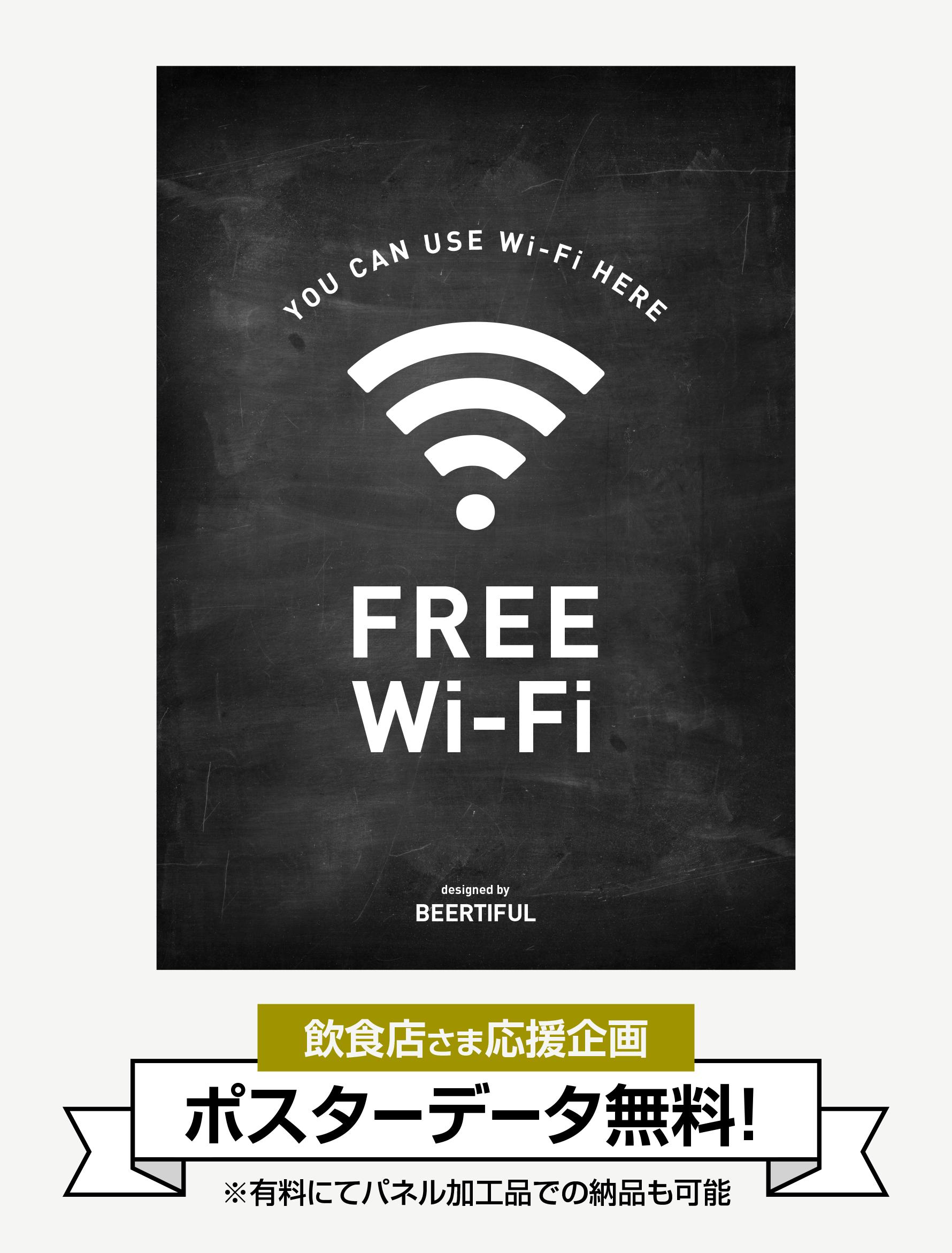 【無料:店頭販促ツール】 FREE Wi-Fiポスター(有料加工プラン別途あり)