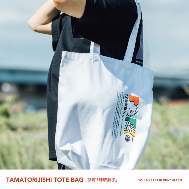 【KARAE × Rooo Lou】YOU&KARATSUKUNCHI2021第三弾/12番曳山・珠取獅子(たまとりじし)トートバッグ