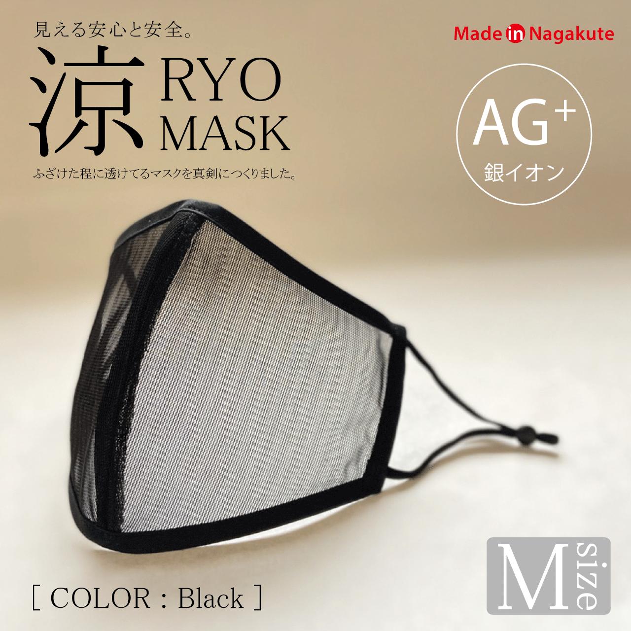 涼マスク / BLACK / Mサイズ / 高機能フィルター30枚付